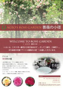 薔薇の小径5月_03